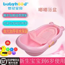 世纪宝贝婴儿洗澡盆新生儿用品宝宝浴盆坐躺通用大号加厚小孩儿童