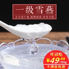 印度进口雪燕植物燕窝 野生拉丝雪燕窝250g 可搭配桃胶皂荚米包邮