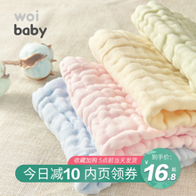 Gauze towel baby towel mouth water towel pure cotton baby face wash handkerchief small towel newborn baby supplies