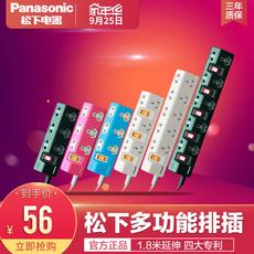 松下插排智能插座排插电源接线板排插板1.8 米独立开关多功能插座