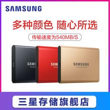 三星T5 移动固态硬盘 1TB 高速 USB3.1 便携加密移动硬盘