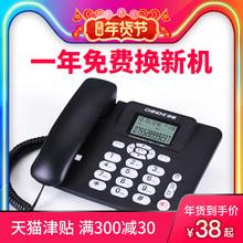 中诺有线坐式固定电话机座机固话家用办公坐机座式单机来电显示