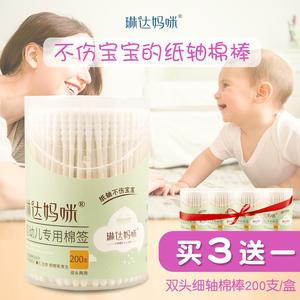 婴儿棉签宝宝专用新生儿耳鼻超细螺旋双头200支挖鼻屎抗菌棉花棒