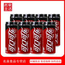 可口可乐零度330ml*8罐 无糖可乐碳酸汽水饮料 多省包邮