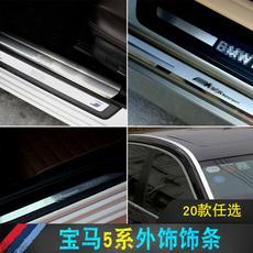 热销专用于宝马5系520 528 530 525li前杠后杠车窗内饰改装外饰条