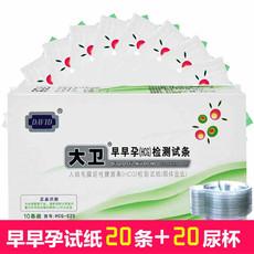 验孕纸检孕棒早.早孕测试纸20条 测孕纸 测试怀孕备孕送尿杯