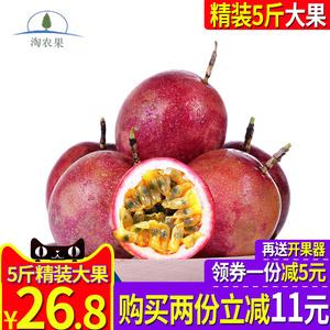 淘农果 纯百香果5斤大红果广西新鲜现摘水果西番莲鸡蛋果精装包邮