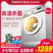 Galanz/格兰仕XQG80-Q8312 全自动洗衣机家用8公斤滚筒式甩干省电