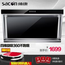 Sacon/帅康 CXW-200-JE5505 侧吸式 大吸力油烟机脱排抽近吸正品