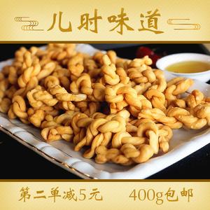 桂馨缘广西正宗特产小吃小麻花零食小辫麻花传统糕点休闲香酥两袋