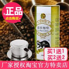 贵族罐装猫屎咖啡越南咖啡粉进口麝香猫无糖纯咖啡黑咖啡滴漏赠壶