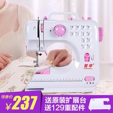 芳华505A家用缝纫机迷你多功能吃厚衣车带锁边电动缝纫机升级版