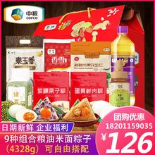 中粮端午节大礼包杂粮礼盒158型4608g粮油米面粽子福利组合礼品