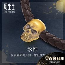周生生黄金足金Noir系列永恒串珠骷髅头 XL手绳87457C定价