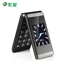 索爱 SA-Z6移动大字大声大屏翻盖老人手机大按键男女款老年手机联通老人机带QQ收音语音播报一键拔号送父母