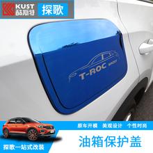 探歌改装油箱盖一汽大众troc专用油盖保护汽车外装饰品装饰框配