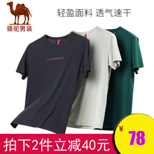 Camel Men's Short Sleeve T-shirt Men's Summer Youth Leisure Quick-dry T-shirt Middle-aged Men's Official Flagship Shop Official Website