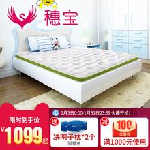 穗宝儿童青少年床垫加硬护脊薄垫席梦思单人定制1.2米1.5牛牛博士