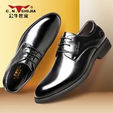 公牛世家秋季男士商务皮鞋真皮英伦黑色正装鞋子青年韩版休闲男鞋