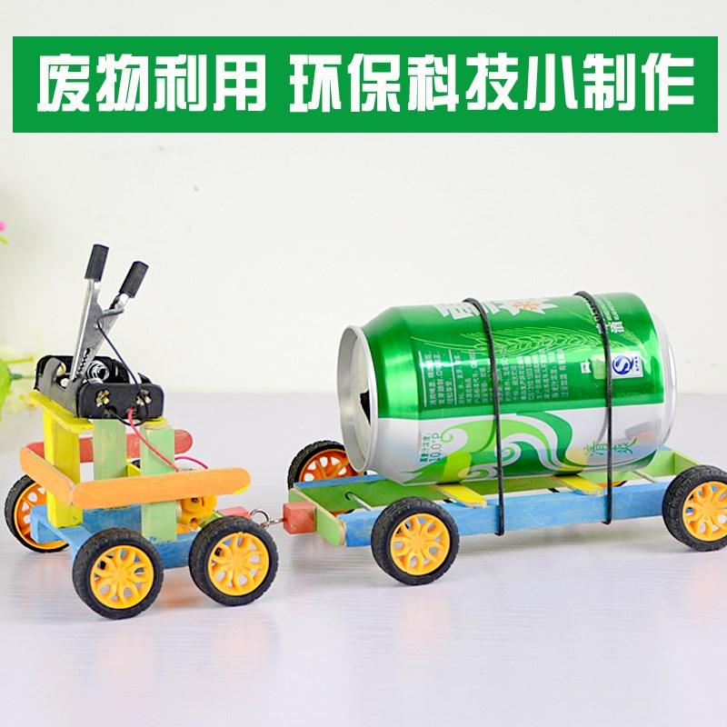 科技小制作品废旧材料创意手工diy环保废弃物手工制作易拉罐玩具