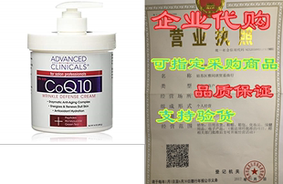 Advanced Clinicals CoQ10 Wrinkle Defense Cream with Peptide