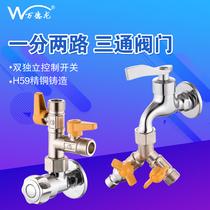 洗衣机双水龙头一进二出分流分水器分两路万能三头通多功能转接头