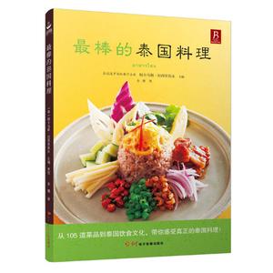 现货正版 最棒的泰国料理 帕卡马斯&middot;坦西里宾永 红星电子<span class=H>音像</span>出版社  书中缘<span class=H>图书</span> 菜谱