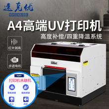 小型uv打印机 全自动A4浮雕个性 定制T恤衣彩色平面手机壳uv打印机