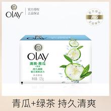 正品olay玉兰油香皂水嫩清爽型护肤滋润清洁护肤保湿清爽沐浴皂