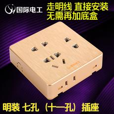 国际电工明装七孔插座九孔十一孔电源墙壁香槟金拉丝五孔走明线插