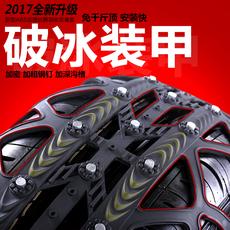 轮胎防滑链面包轿车宝骏730/510五菱之光宏光S雪地汽车防滑链通用