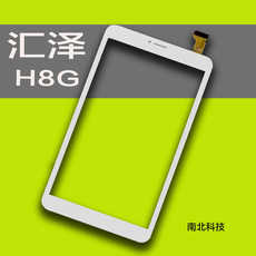 适用汇泽H8G触摸屏H8C外屏家庭版平板电脑屏幕XLD808-V0电容屏幕