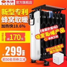 先锋油汀13片取暖器家用电暖器片静音油丁省电暖气节能办公室热浪