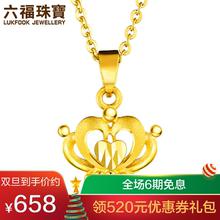 六福珠宝足金吊坠加冕皇冠黄金项链吊坠女款送礼计价GDGTBP0007
