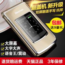 纽曼 V9翻盖老人手机移动手写超长待机大屏大声男女款三星老年机