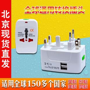 全球通 USB转换插头英标欧标美标澳洲 出国旅游充电源插座