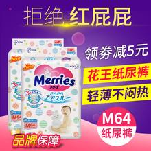 日本花王纸尿裤 m码宝宝尿片尿裤婴儿尿布尿不湿64片两包装 轻薄