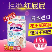 日本花王纸尿裤L54片婴儿尿不湿宝宝尿片尿布l码大号干爽透气