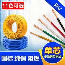 单芯线多股铜芯软电线RV0.75平方电子电源线控制信号多心单心电缆