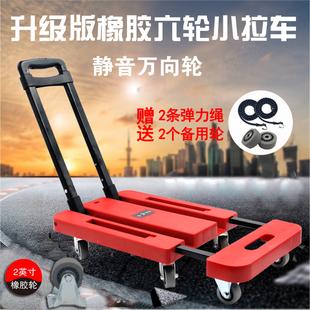 平板车手推车拖板车小推车拉货搬运车行李车折叠拉杆车载便携