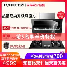 方太JQD2T+HT8BE侧吸式抽油烟机燃气灶煤气灶烟机灶具家用套餐