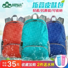 Skin Bag Girl Ultra Light Outdoor Backpack Make-up Course Bag Small Foldable Children's Shoulder Bag Male Portable Travel Bag Waterproof