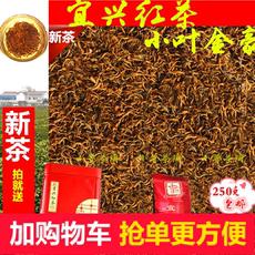 2017春季宜兴红茶茶叶阳羡金豪新茶中国红茗茶直销250g包邮散装
