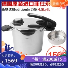 New German Fissler Pressure Cooker Stainless Steel Pressure Cooker High Speed Fast Cooker German Container