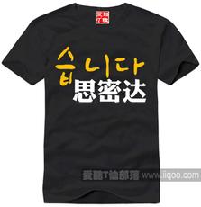 流行韩国风系列文字T恤文化衫思密达纯棉短袖圆领直身可以定制