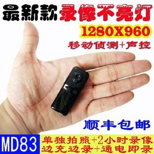 最小微型<span class=H>数码</span>摄像机1280*960高清无线迷你超小两小时监控录像灭灯