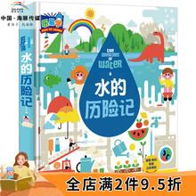 英国艾格盟 水的历险记 立体书儿童3d立体书科普翻翻书早教书儿童绘本3-6-12岁玩具书讲述地球与水的科学严谨内容丰富