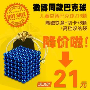 巴克球1000颗3/5mm216益智磁铁球儿童积木减压拼装玩具成人磁力球拼装玩具