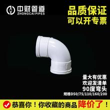 中财PVC排水管下水管pvc管材管件 排水系列配件 90度弯头 角弯