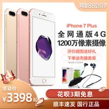 限量到手3398起 3期免息送壳膜 Plus全网通4G手机128G苹果7P 6sp iPhone iPhone7p官方旗舰店官网全新